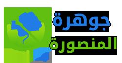 شركة جوهرة المنصورة |0566300399 Logo